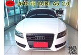 Audi/奧迪 A5-Quattro 63萬 2010