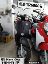 光陽 Many 魅力  100cc  高雄  新連進機車行 非 Jbubu  CUXI QC  Tini Mii  Mio
