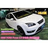 2005 Ford Focus 2.0s 手排 白