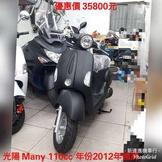 光陽 MANY 110cc 高雄 [ 新連進機車行]  非 KIKE CUXI Tini Mii J-BUBU