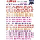 【大台中機車行】108年4月份價目表YAMAHA 山葉全系列 可分期低利率.滿18歲即可辦理 勁戰五代 CUXI 勁豪
