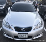 晴晴嚴選 2011 LEXUS IS250C