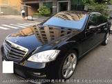 【德川車業】全車10年型 S350L 中華尊榮版 正S65大包 20吋AMG鋁圈