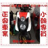 【正鼎車業-小翰】YAMAHA 山葉 BWS'X1代 白紅 2015/09 分期優惠價:62999