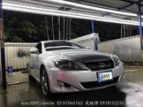 is250 頂級運動版原廠18吋鋁圈運動懸吊全車原漆