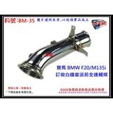 寶馬 BMW 118i 135i F20 舊車 白鐵 當派 前全連觸媒 消音器 排氣管 料號 BM-35 現場代客施工