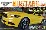 FORD MUSTANG 2015年 黃色系