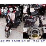 【佰客機車】KYMCO 光陽 MANY 14年 碟煞水鑽 110 中古機車 價格全包辦到好