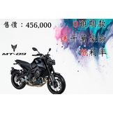 『捷生車業』Yamaha  MT-09  紅牌 黃牌 重型機車   分期優惠專案 MT09 千萬豪險