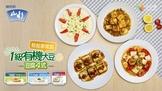 輕鬆家常菜 - 豆腐4式