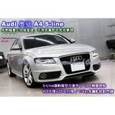 AUDI 奧迪 A4 Sedan S-Line 1.8T FSI 銀