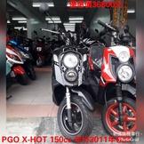 PGO X- HOT 150cc   高雄 [ 新連進機車行] 非 彪虎 TIGRA 地瓜 雷霆 新勁戰 戰將