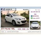 2014年/Mazda2/1.5/白/原廠保固中