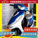 光陽金牌 125藍 2008【重新保養有保固】【中古二手機車】