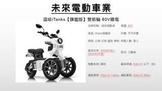 逗哈iTank電動車 (旗艦版)60v鋰電版 未來電動車業