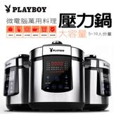 【美國PLAYBOY】微電腦全自動料理萬用壓力鍋(PH-100)