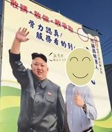 找金正恩背書! 台灣到底哪個參選人這麼狂