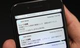 NHK誤發飛彈警報調查出爐 人為操作失當