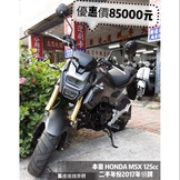 本田 HONDA MSX 125cc  非 MX 150 小阿魯 GSX R150 R3 MY AIR MINI