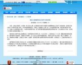 投資227億 星宸IC産業園項目落戶廈門火炬高新區