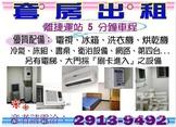 新店區平價套房出租,林先生0921-437-506(房屋編號:CC957280)