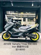 2016年 Yamaha Tmax 530 ABS Iron 鋼鐵特仕版 車況極優 可分期 免頭款 歡迎車換車 網路評價最優 業界分期利息最低 大羊 黃牌 T媽 Xmax AK550 漢堡 C650