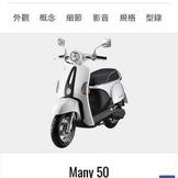 光陽MANY50
