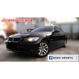 2007年BMW 320i~入門雙B車系最佳選擇