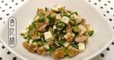 鹽蔥鮪魚拌豆腐 【油豆腐沙拉 6】