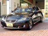 實價登錄 08 LEXUS IS250 頂級經典車款 免頭款全額貸 專辦信用瑕疵