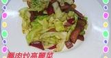 臘肉炒高麗菜(簡單料理)