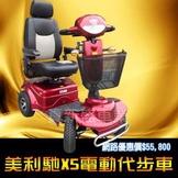 [真新盛車業]美利馳電動車,電動代步車,老人代步車,四輪代步車,頂級配備,美利馳X5,四輪避震,電動車