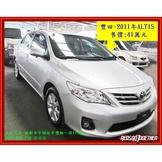 【全民汽車】2011年豐田/ALTIS/手自排/1.8
