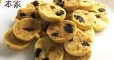 藍莓小圓餅乾,手做餅乾,健康低熱量