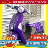 光陽 MANY-Fi 110 紫 2011【重新保養有保固】【中古二手機車】