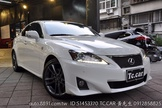 Lexus IS250 F-Sport 2011 僅跑1萬 -TC.CAR