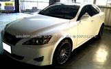 【 輕鬆貸回家 認證購安心】06年 Lexus 凌志 IS250 白 稀少黑內裝