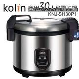 【歌林kolin】商用30人份電子鍋(KNJ-SH30P1)