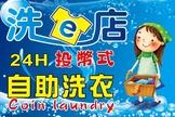 高雄火車站附近24小時自助洗衣,長短期套房出租