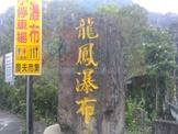 龍鳳瀑布旁美地 (c1273242)