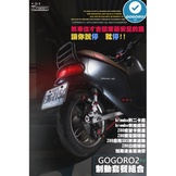 三重賣場 GOGORO2 BREMBO 煞車升級套餐 黑底紅字 側推 zoo Plus、Deluxe、Delight