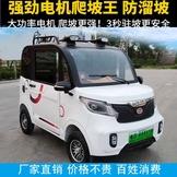 四輪電動車成人油電兩用代步車電動汽車新能源電瓶車轎車越野鐵殼