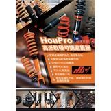 【日奈國際車業】04年-11年 Focus MK2 HP/HouPro 避震器 高低軟硬可調