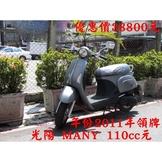 光陽 MANY 110 cc 高雄 [ 新連進機車行] 非 CUXI Tini Mii J-BUBU