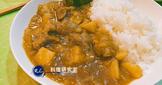 【家常菜】奶油豬肉咖哩飯