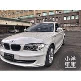 <<小洋嚴選中古車>> 10年 BMW 118I 無保人 免頭款 超低月付 3999 起  強力貸款 強力過件