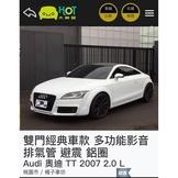 【橘子車坊】Audi 奧迪 TT 👍HOT認證車👍嚴選把管,安心買好車。來電預約賞車。