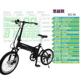 (全新)(SEC-01)昶新折疊電動車自行車悠越款,鋰電池,喜瑪諾七段變速