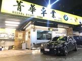 【菁華大直】2008年 Benz C63 ///AMG 原汁原味 原廠無惡操