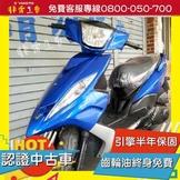 山葉 新GTR 125 藍灰 2009【重新保養有保固】【中古二手機車】